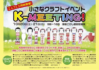 小さなクラフトイベント K-MEETING! 開催のお知らせ!