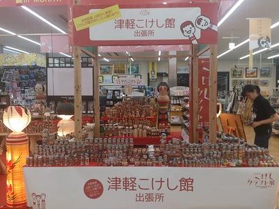 ジョイフル2守谷店 こけしクラフト展6 出店のお知らせ!
