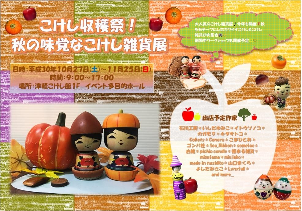 こけし収穫祭!秋の味覚なこけし雑貨展 開催のお知らせ!