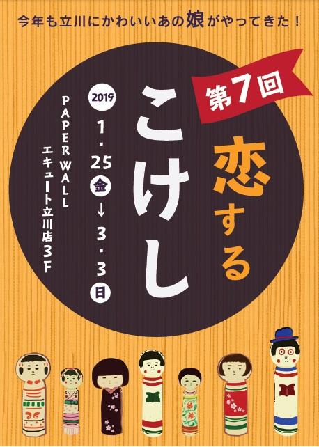 東京立川市PAPER WALL 第7回恋するこけし 津軽こけし館出品のお知らせ!