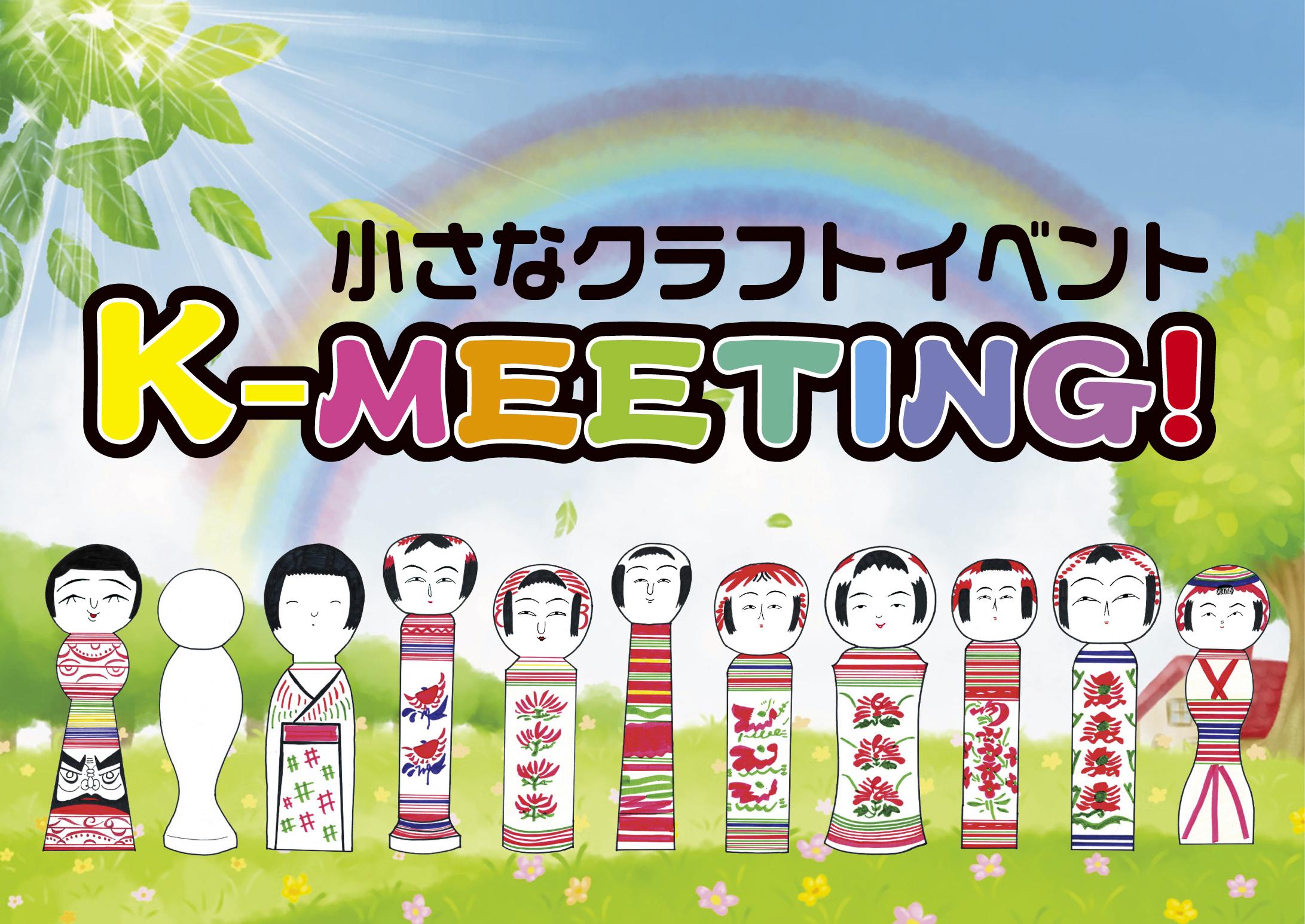 小さなクラフトイベント K-MEETING!開催のお知らせ!