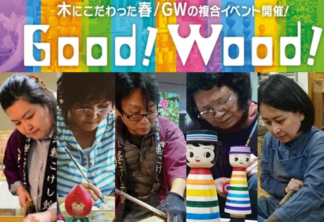【春の複合イベント!】Good!Wood!@津軽こけし館2019 開催のお知らせ!