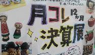 """月替わりこけしコレクション月コレ  """"月コレ""""12ヵ月決算展!津軽こけし館開催のお知らせ!"""